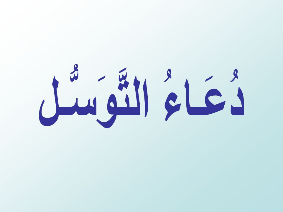 O generous, Taqi' and pious one, أَيُّهَا التَّقِيُّ الْجَوادُ