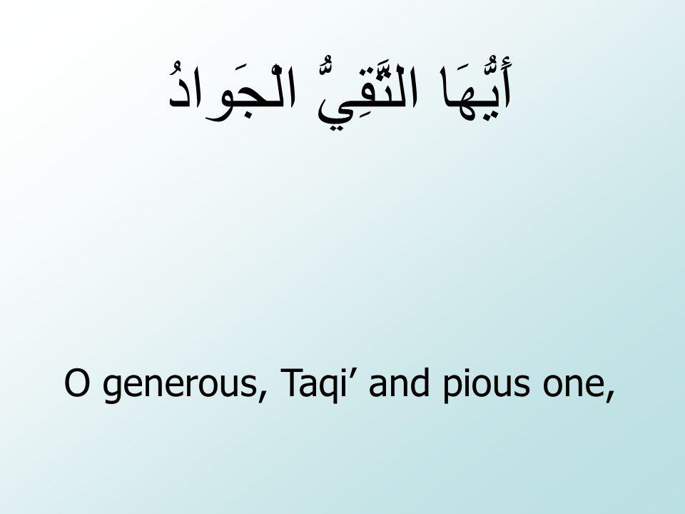 O generous, Taqi' and pious one, أَيُّهَا التَّقِيُّ الْجَوادُ