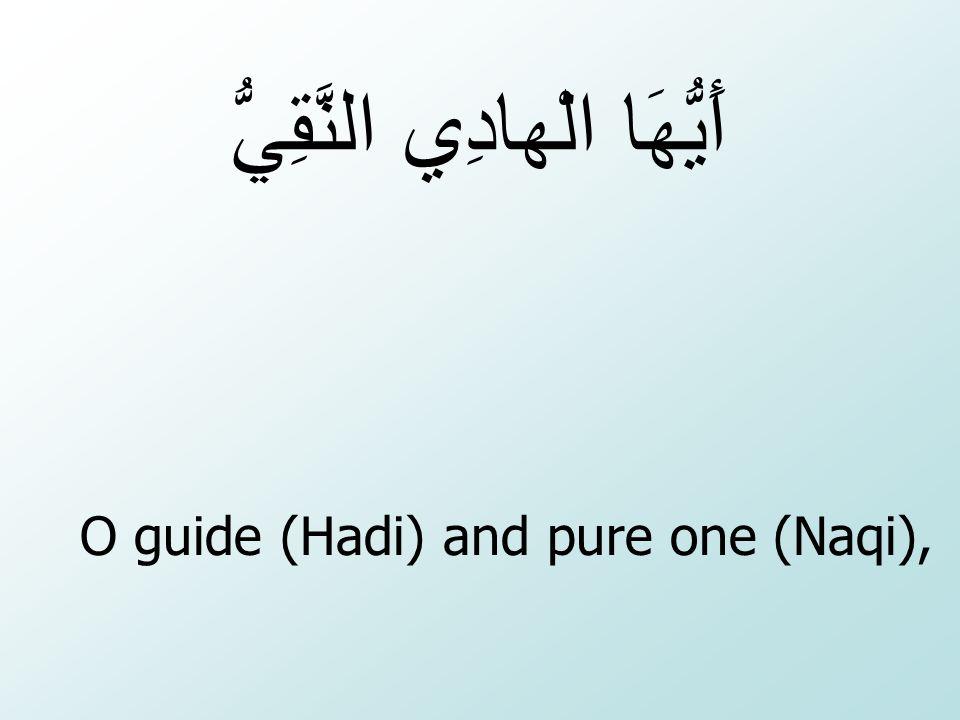 O guide (Hadi) and pure one (Naqi), أَيُّهَا الْهادِي النَّقِيُّ