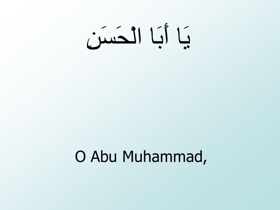 O Abu Muhammad, يَا أَبَا الْحَسَنِ
