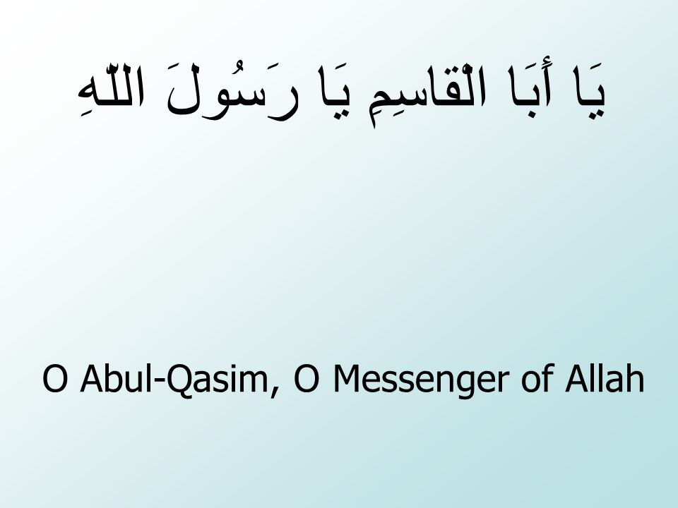 O descendant of the Messenger of Allah, يَا ابْنَ رَسُولِ اللّهِ