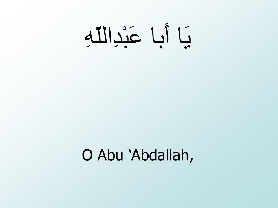 O Abu 'Abdallah, يَا أَبا عَبْدِاللّهِ