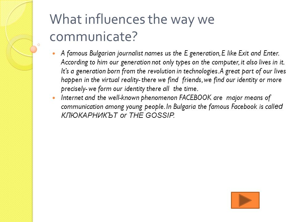 What influences the way we communicate? A famous Bulgarian journalist names us the E generation, E like Exit and Enter. According to him our generatio