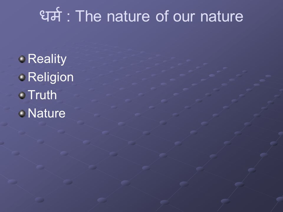 धर्म : The nature of our nature Reality Religion Truth Nature