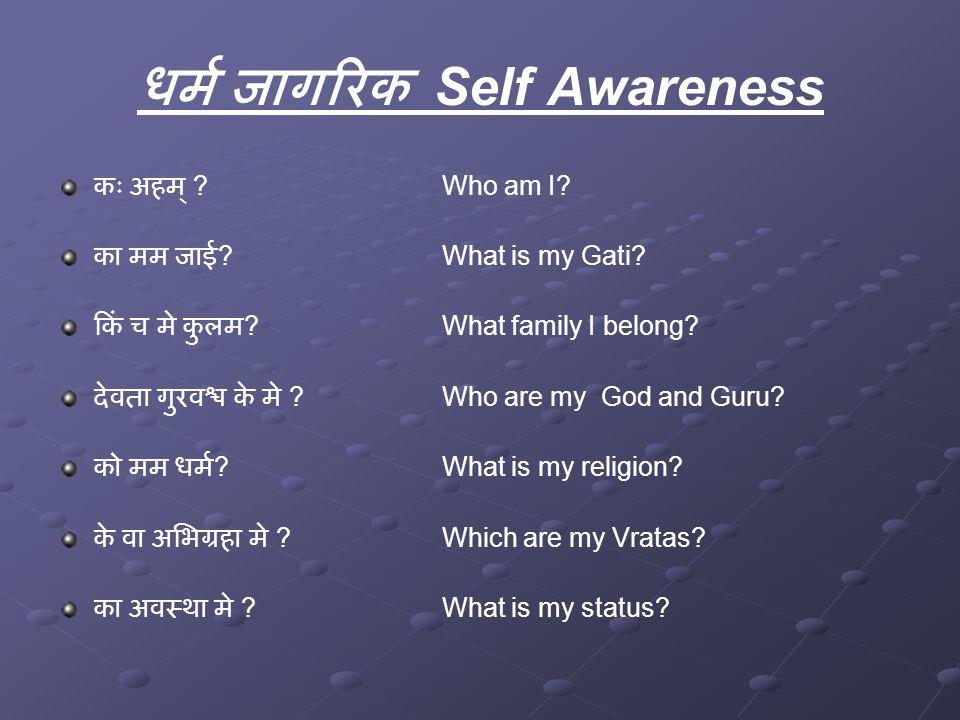 धर्म जागरिक Self Awareness कः अहम् Who am I. का मम जाई What is my Gati.