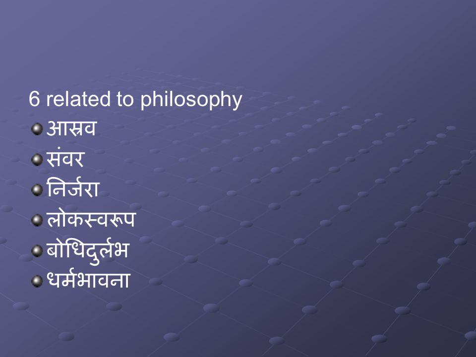6 related to philosophy आस्रव संवर निर्जरा लोकस्वरूप बोधिदुर्लभ धर्मभावना