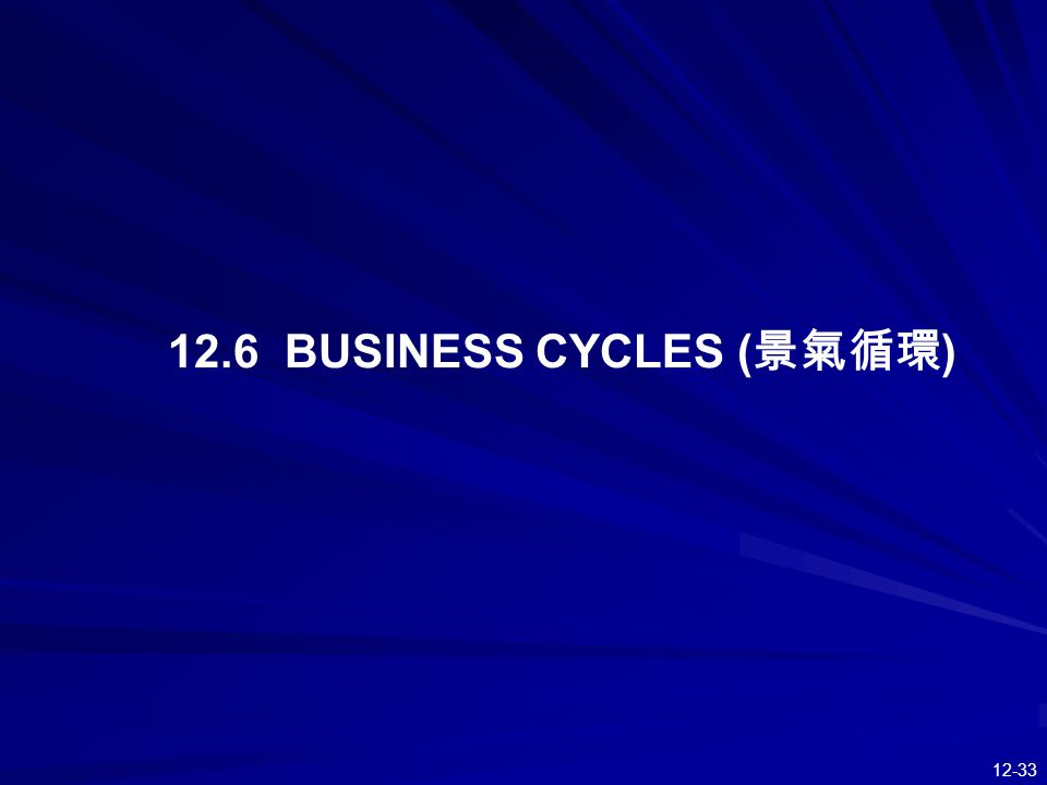 12-33 12.6 BUSINESS CYCLES ( 景氣循環 )
