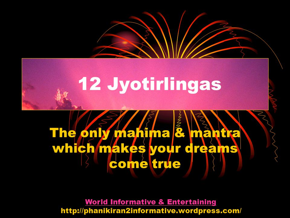 The only mahima & mantra which makes your dreams come true 12 Jyotirlingas World Informative & Entertaining http://phanikiran2informative.wordpress.co
