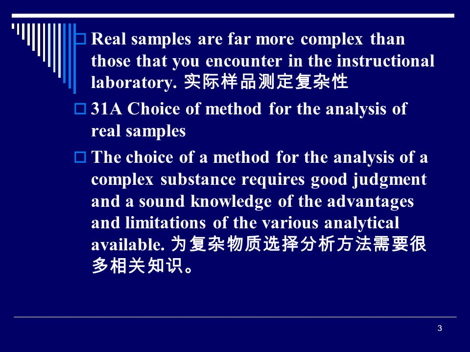 3  Real samples are far more complex than those that you encounter in the instructional laboratory.