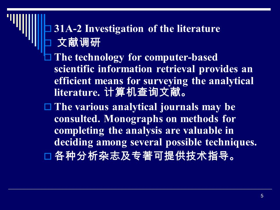 5  31A-2 Investigation of the literature  文献调研  The technology for computer-based scientific information retrieval provides an efficient means for surveying the analytical literature.
