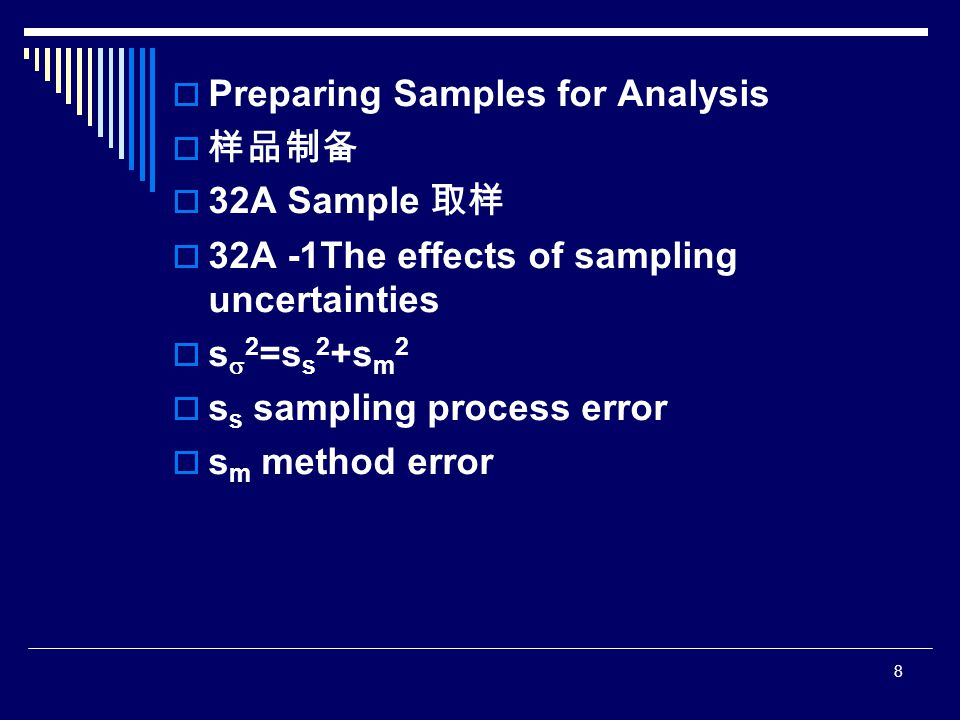 8  Preparing Samples for Analysis  样品制备  32A Sample 取样  32A -1The effects of sampling uncertainties  s  2 =s s 2 +s m 2  s s sampling process error  s m method error