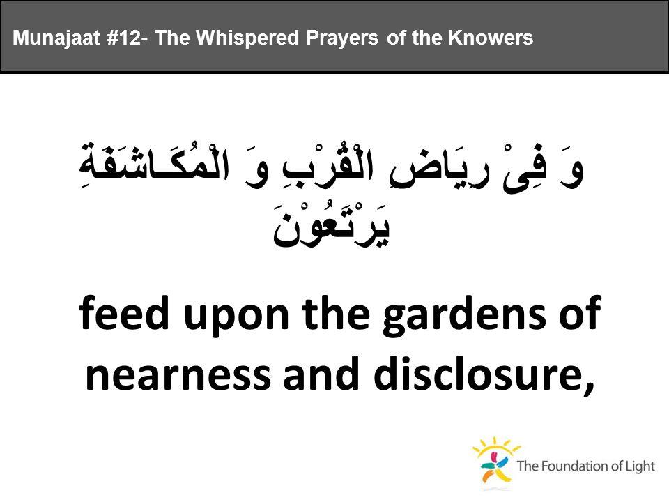 وَ فِىْ رِيَاضِ الْقُرْبِ وَ الْمُكَـاشَفَةِ يَرْتَعُوْنَ feed upon the gardens of nearness and disclosure, Munajaat #12- The Whispered Prayers of the Knowers