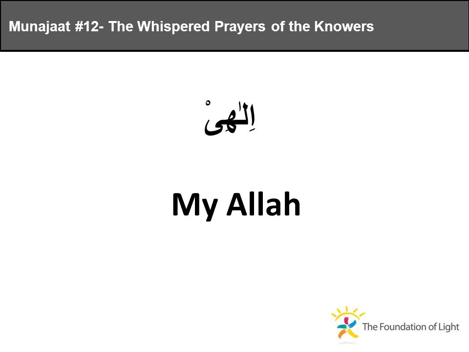 اِلٰهِىْ My Allah Munajaat #12- The Whispered Prayers of the Knowers