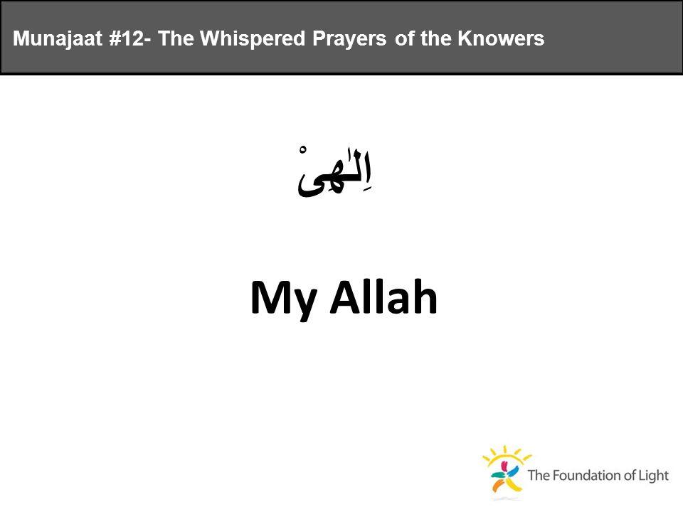 اِلٰهِىْ My Allah Munajaat #12- The Whispered Prayers of the Knowers