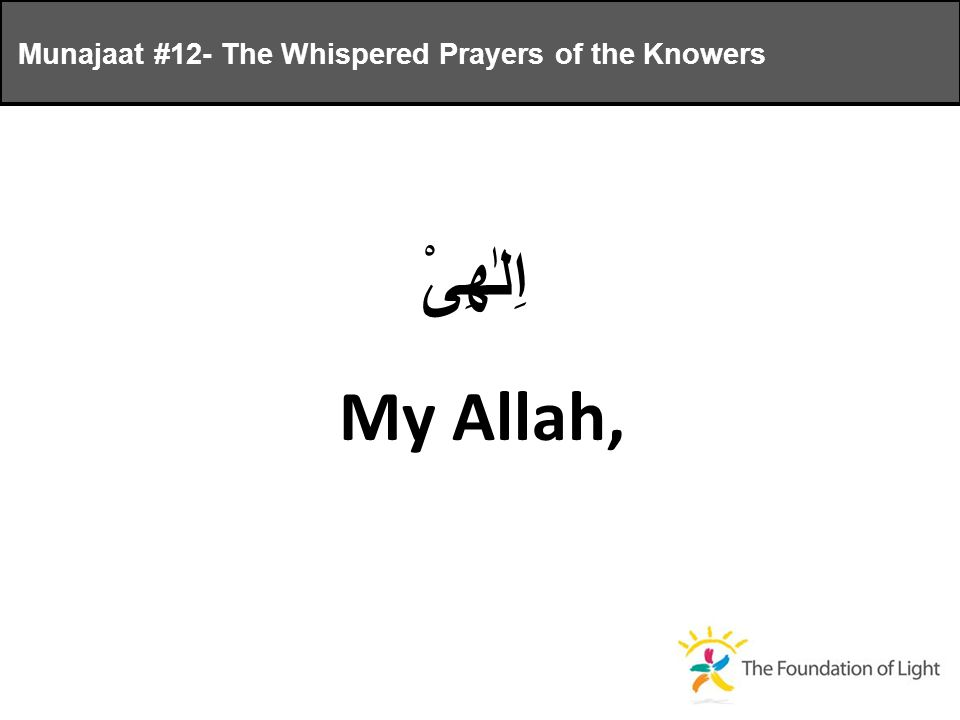 اِلٰهِىْ My Allah, Munajaat #12- The Whispered Prayers of the Knowers
