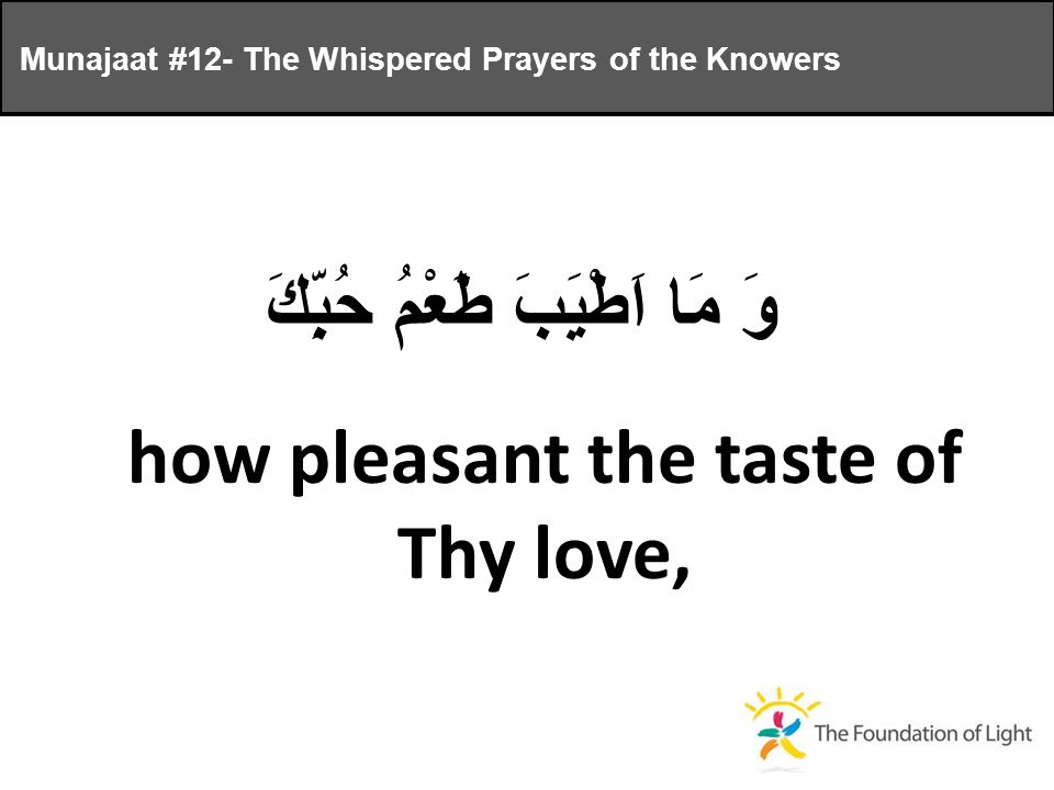 وَ مَا اَطْيَبَ طَعْمُ حُبِّكَ how pleasant the taste of Thy love, Munajaat #12- The Whispered Prayers of the Knowers
