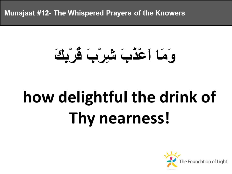 وَمَا اَعْذَبَ شِرْبَ قُرْبِكَ how delightful the drink of Thy nearness.