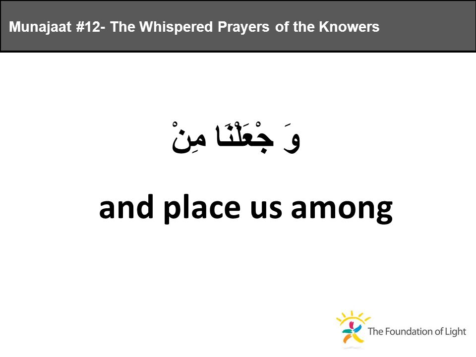 وَ جْعَلْنَا مِنْ and place us among Munajaat #12- The Whispered Prayers of the Knowers