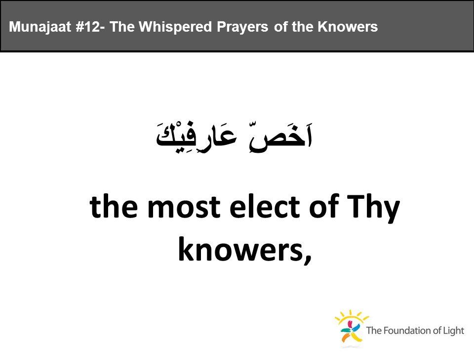 اَخَصِّ عَارِفِيْكَ the most elect of Thy knowers, Munajaat #12- The Whispered Prayers of the Knowers