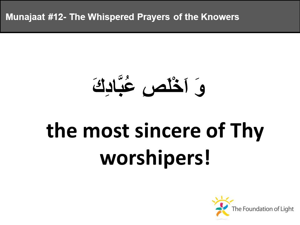 وَ اَخْلَصِ عُبَّادِكَ the most sincere of Thy worshipers.