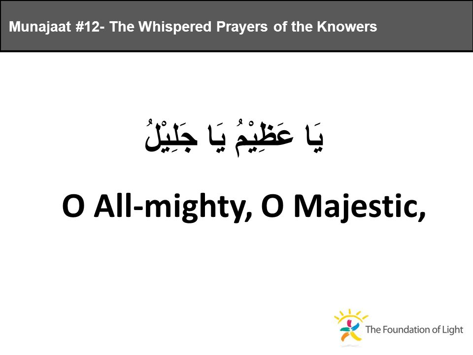 يَا عَظِيْمُ يَا جَلِيْلُ O All-mighty, O Majestic, Munajaat #12- The Whispered Prayers of the Knowers