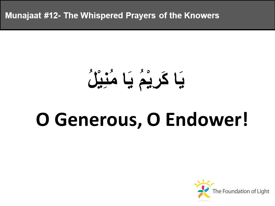 يَا كَرِيْمُ يَا مُنِيْلُ O Generous, O Endower! Munajaat #12- The Whispered Prayers of the Knowers