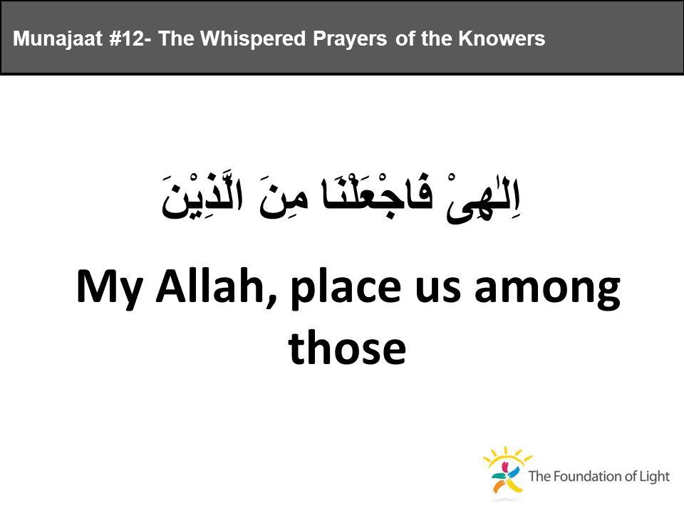 اِلٰهِىْ فَاجْعَلْنَا مِنَ الَّذِيْنَ My Allah, place us among those Munajaat #12- The Whispered Prayers of the Knowers