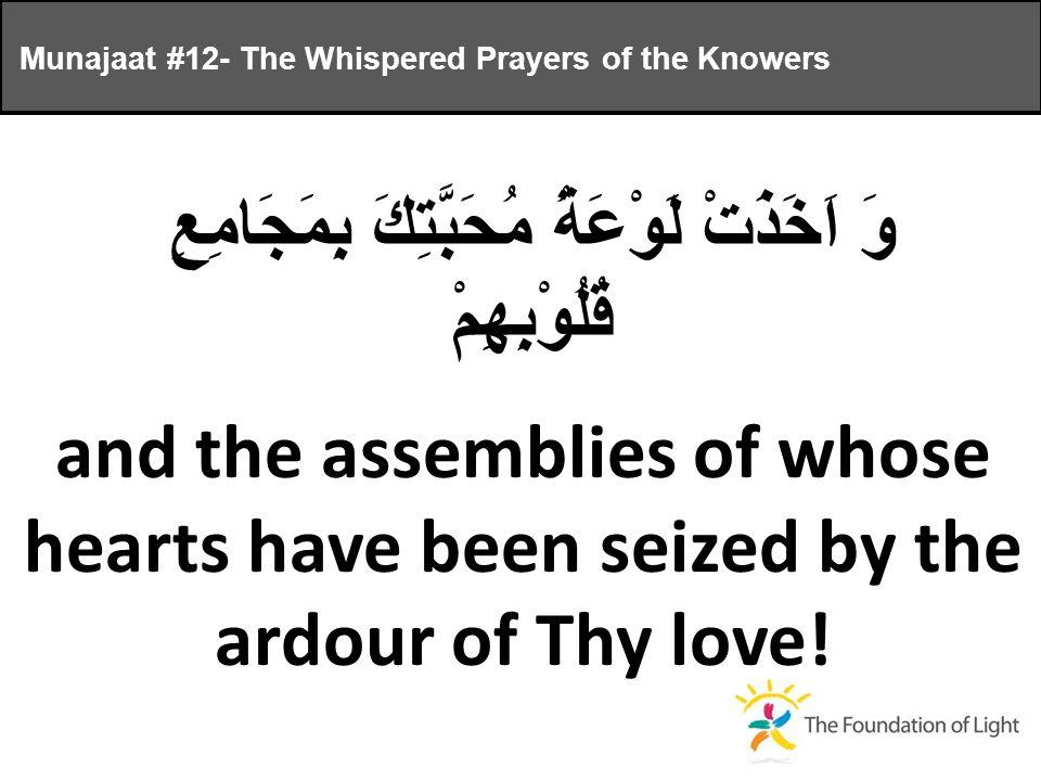 وَ اَخَذَتْ لَوْعَةُ مُحَبَّتِكَ بِمَجَامِعِ قُلُوْبِهِمْ Munajaat #12- The Whispered Prayers of the Knowers and the assemblies of whose hearts have been seized by the ardour of Thy love!