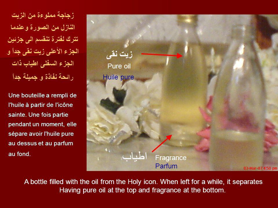 كمية كبيرة من الزيت دليلاً على نزولة المستمر Large quantity of sprinkled oil in the plastic bag Grande quantité d'huile arrosée dans le sachet en plas