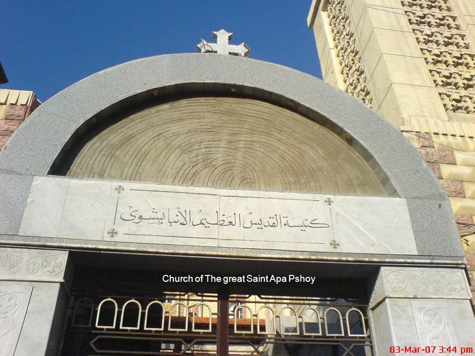 كنيسة الأنبا بيشوى حيث توجد الصورة Church of The great Saint Apa Pshoy where you can see the Holy icon Église du grand Saint Apa Pshoy où vous pouvez