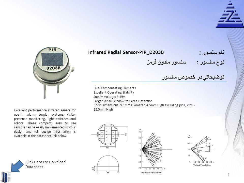 نام سنسور :SHT71 - Digital Humidity Sensor سنسور رطوبت و دما سنجنوع سنسور : توضيحاتي در خصوص سنسور Energy consumption: RH operating range: T operating range: RH response time: Output: 80uW (at 12bit, 3V, 1 measurement / s) 0 - 100% RH -40 - +125°C (-40 - +257°F) 8 sec (tau63%) digital (2-wire interface) Easy replaceable relative humidity sensor for any application.