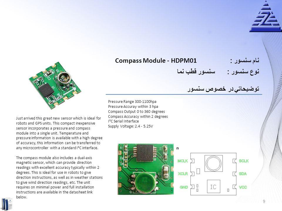 نام سنسور :Ultrasonic Range Finder- TS601P01 سنسور فاصلهنوع سنسور : توضيحاتي در خصوص سنسور Simple, Easy to Use, No Set-Up Required Measurement Range: 3cm to 3m Measurement Accuracy: ±2cm Power Supply and Signal Voltage: 5Vdc Power Consumption: <15mA Operating Temperature: 0oC to +70oC Dimensions: 50mm Width, 25mm Height, 17.5mm Depth Compact, easy to use, Ultrasonic Range Finder, will measure from 3cm to 3 meters, with an accuracy of 2cm.