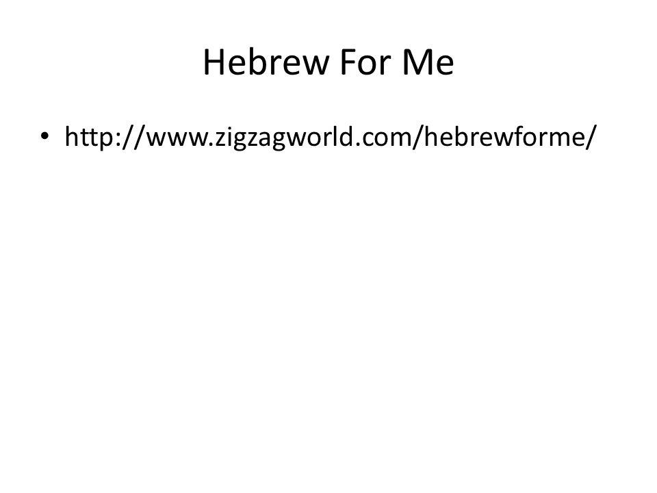 Hebrew For Me http://www.zigzagworld.com/hebrewforme/