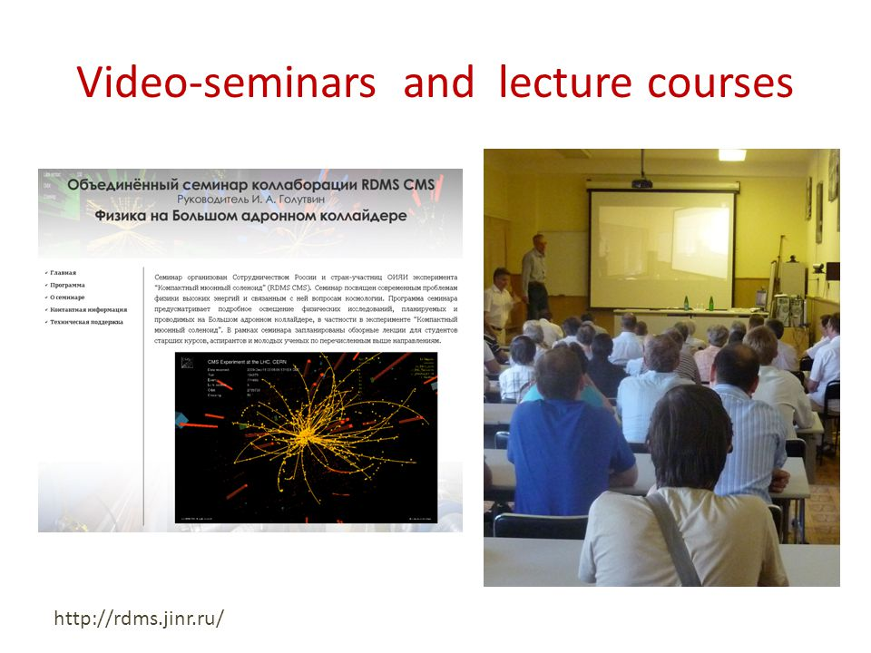 Video-seminars and lecture courses http://rdms.jinr.ru/