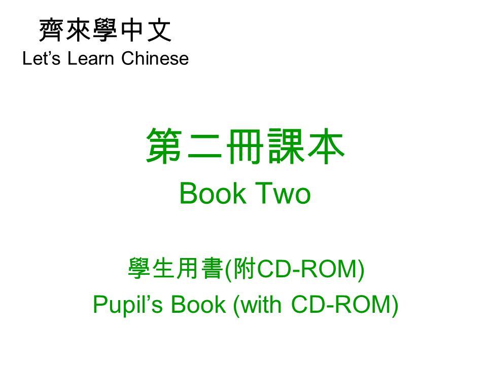 齊來學中文 Let's Learn Chinese 英國中文學校聯會出版 Published by the UK Federation of Chinese Schools