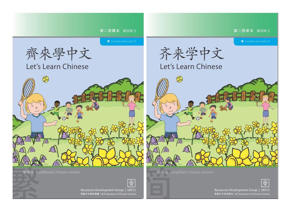 第二冊課本 Book Two 學生用書 ( 附 CD-ROM) Pupil's Book (with CD-ROM) 齊來學中文 Let's Learn Chinese