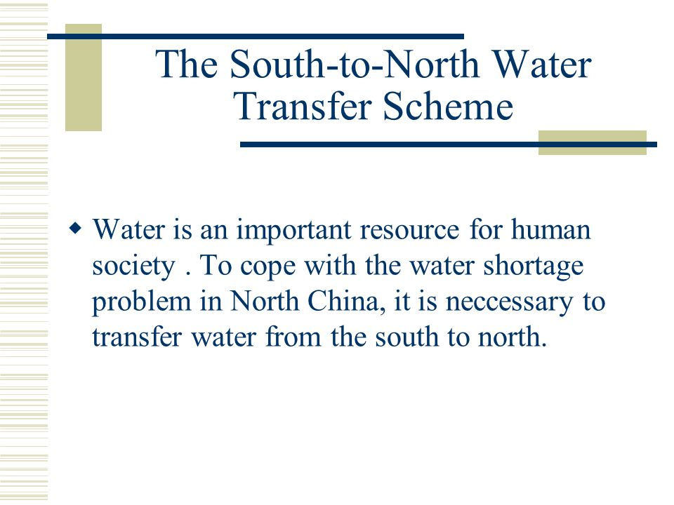  Water is an important resource for human society. To cope with the water shortage problem in North China, it is neccessary to transfer water from th