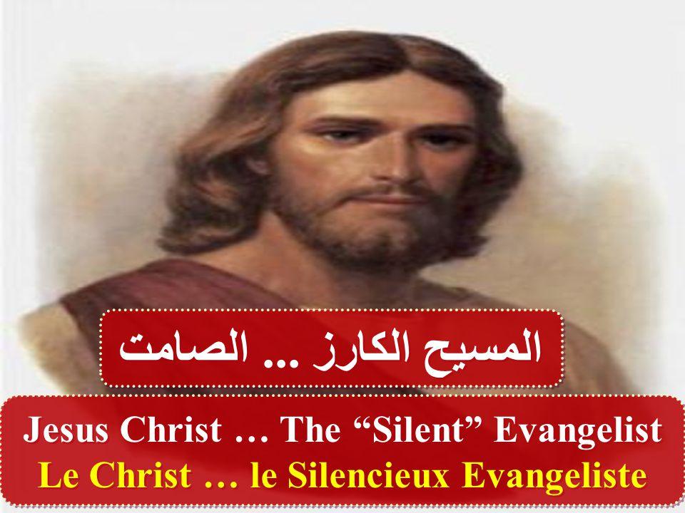 المسيح الكارز...