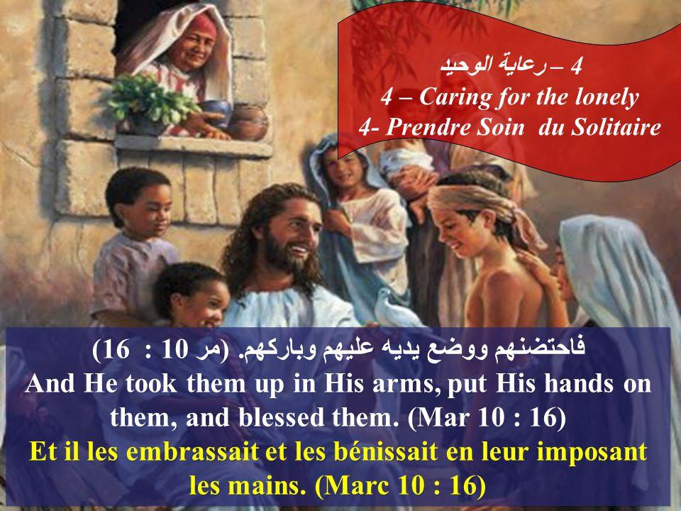 فاحتضنهم ووضع يديه عليهم وباركهم.