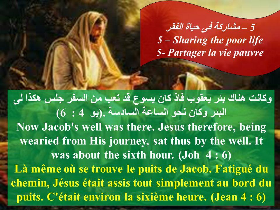 وكانت هناك بئر يعقوب فاذ كان يسوع قد تعب من السفر جلس هكذا لى البئر وكان نحو الساعة السادسة.(يو 4 : 6) Now Jacob s well was there.