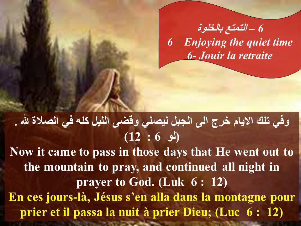 وفي تلك الايام خرج الى الجبل ليصلي وقضى الليل كله في الصلاة لله.