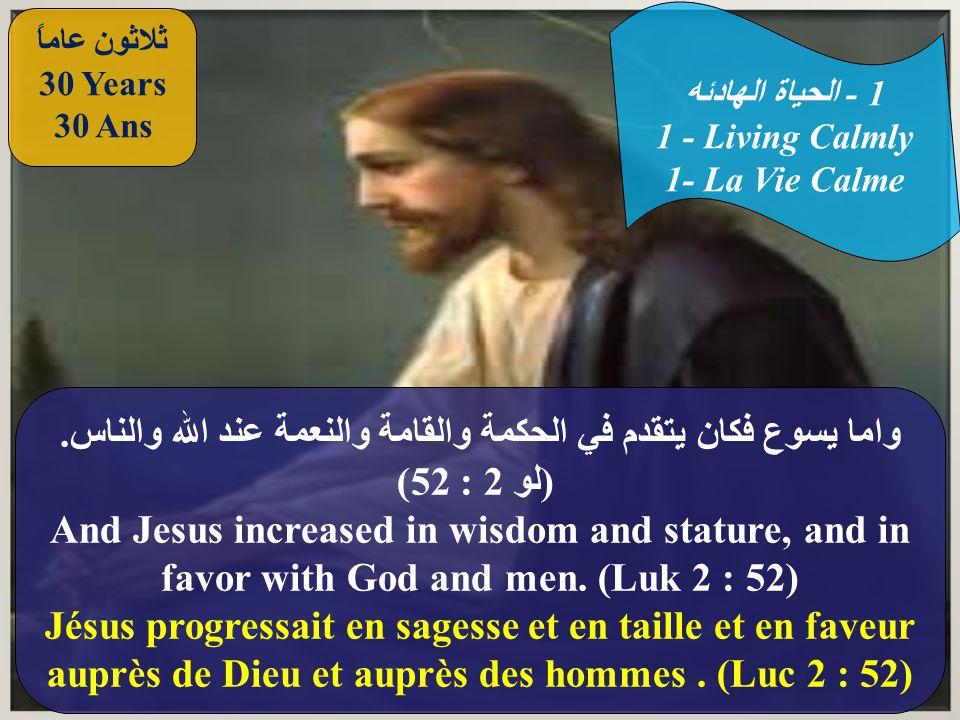 واما يسوع فكان يتقدم في الحكمة والقامة والنعمة عند الله والناس.