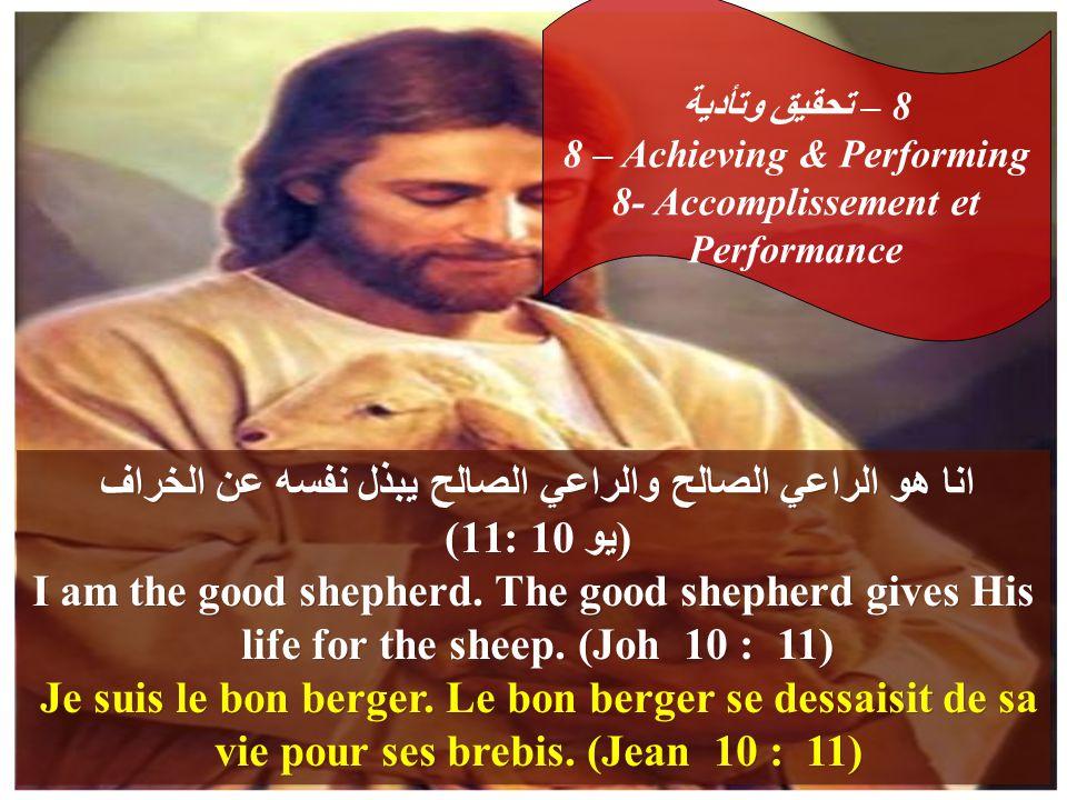 انا هو الراعي الصالح والراعي الصالح يبذل نفسه عن الخراف (يو 10 :11) I am the good shepherd.