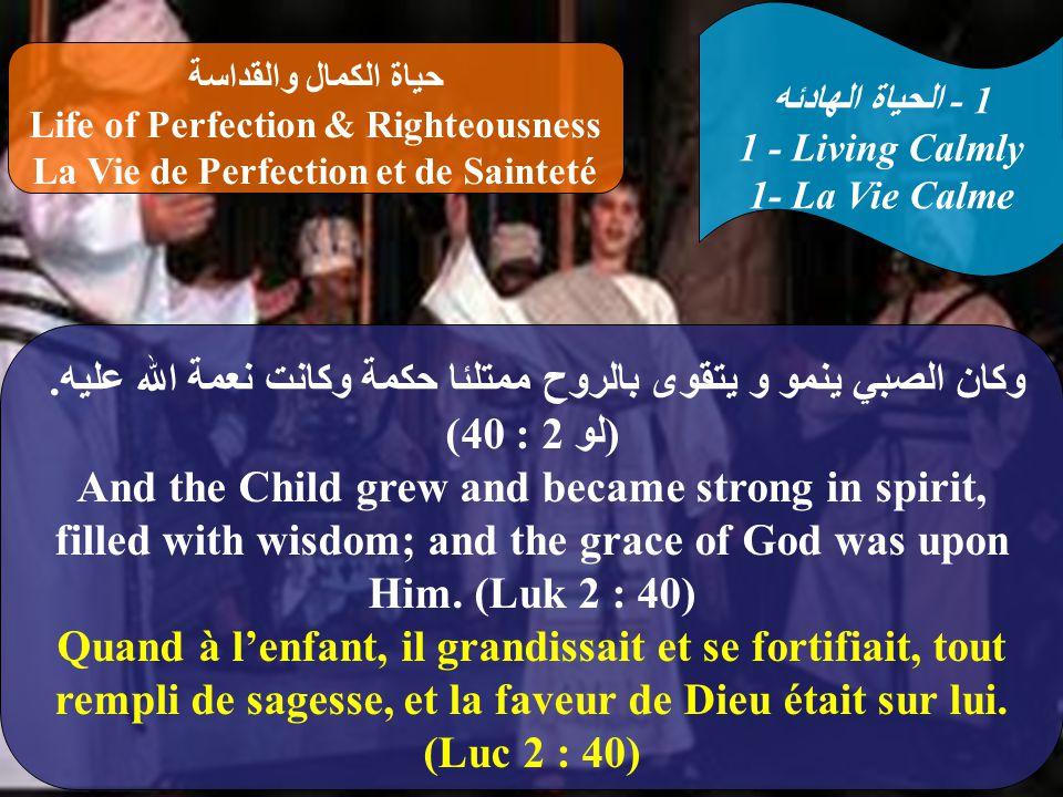 1 - الحياة الهادئه 1 - Living Calmly 1- La Vie Calme وكان الصبي ينمو و يتقوى بالروح ممتلئا حكمة وكانت نعمة الله عليه.