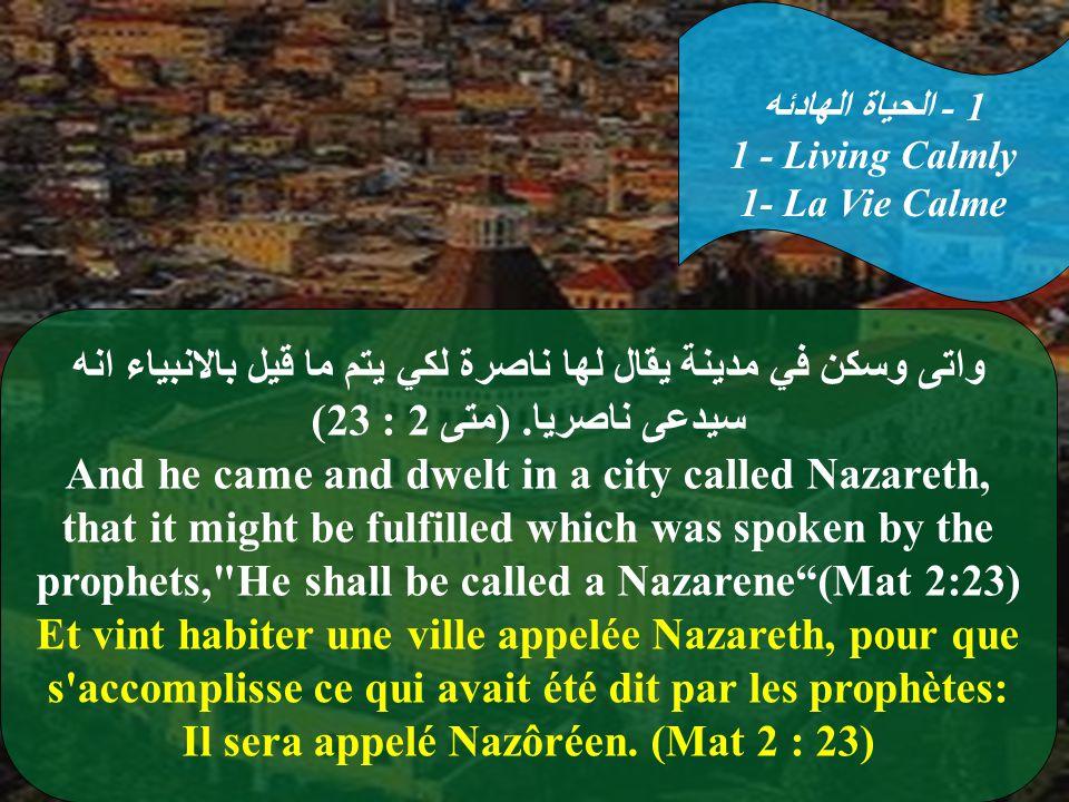 واتى وسكن في مدينة يقال لها ناصرة لكي يتم ما قيل بالانبياء انه سيدعى ناصريا.