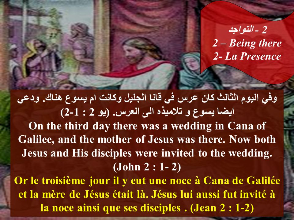 وفي اليوم الثالث كان عرس في قانا الجليل وكانت ام يسوع هناك.