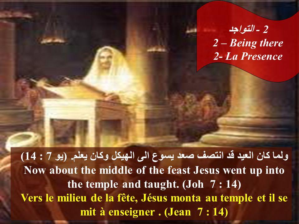 ولما كان العيد قد انتصف صعد يسوع الى الهيكل وكان يعلم.