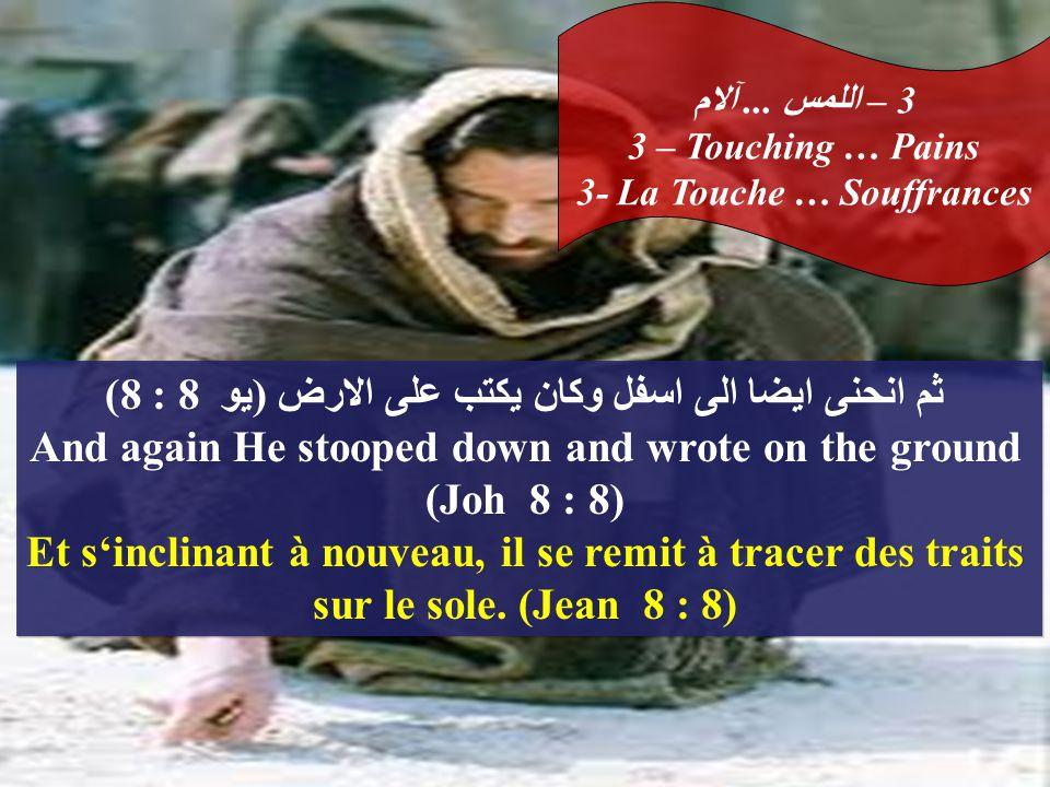 ثم انحنى ايضا الى اسفل وكان يكتب على الارض (يو 8 : 8) And again He stooped down and wrote on the ground (Joh 8 : 8) Et s'inclinant à nouveau, il se remit à tracer des traits sur le sole.