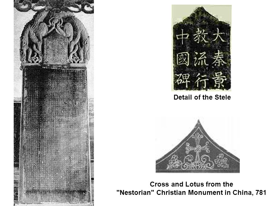 Detail of the Stele Cross and Lotus from the Nestorian Christian Monument in China, 781