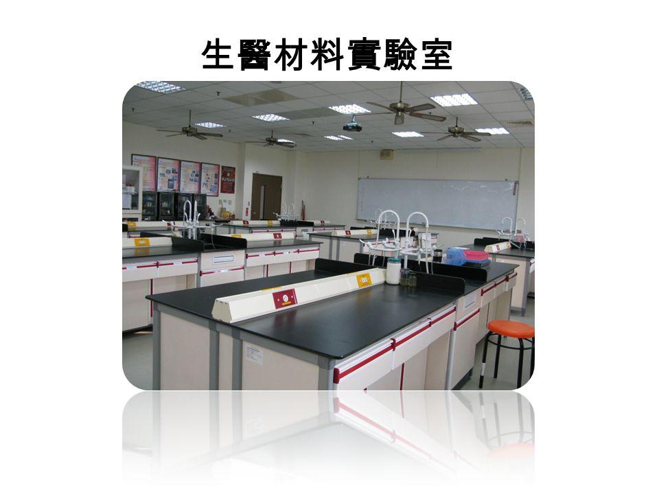 生醫材料實驗室
